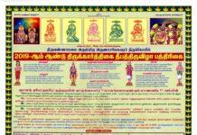Karthigai Deepam Festival 2019 Invitation Pooja