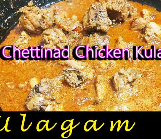 chettinad chicken kolambu