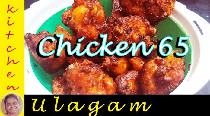 Chicken 65 recipes in Tamil